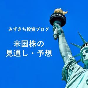【米国株】今週の見通し・予想(2020年8月3日~7日)