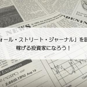 株で儲けるためには「ウォール・ストリート・ジャーナル」を購読せよ!〜儲かるヒント〜