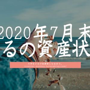 【2020年7月末】さるの資産状況