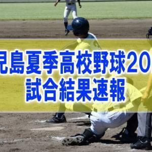 【鹿児島県夏季高校野球大会2020結果速報】組み合わせ、優勝校、試合日程、順位