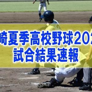 【宮崎県夏季高校野球大会2020結果速報】組み合わせと試合日程、順位