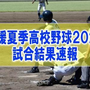 【結果速報】愛媛県夏季高校野球大会2020 組み合わせ、優勝校、試合日程、順位