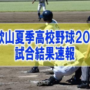 【結果速報】和歌山県夏季高校野球大会2020 組み合わせ、優勝校、試合日程、順位