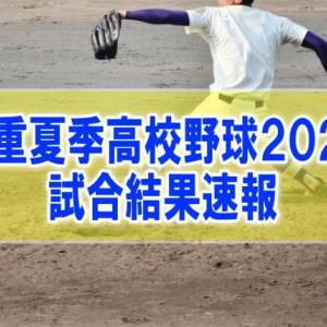 【結果速報】三重県夏季高校野球大会2020 組み合わせ、優勝校、試合日程、順位