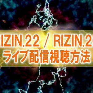 【RIZIN.22/RIZIN.23】ライブ配信のスカパーとテレビ地上波放送日程