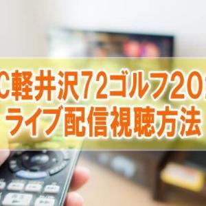 【NEC軽井沢72ゴルフトーナメント2020】ライブ配信のスカパーとテレビ地上波放送日程