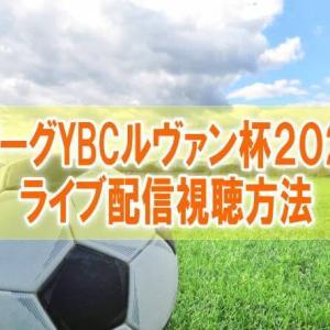 【JリーグYBCルヴァンカップ2020】ライブ配信のスカパーとテレビ地上波放送日程