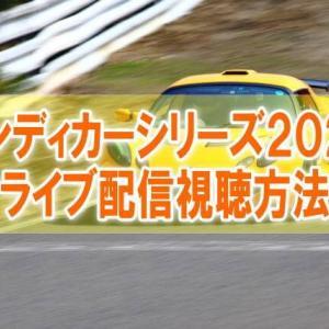 【インディカー・シリーズ2020】ライブ配信のスカパーとテレビ地上波放送日程