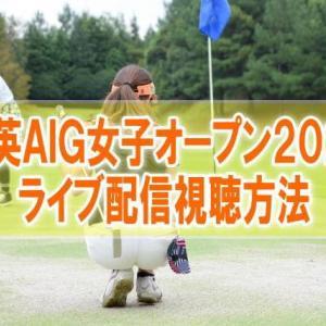 【全英AIG女子オープンゴルフ2020】ライブ配信のWOWOWとテレビ地上波放送日程