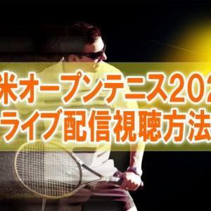 【全米オープンテニス2020】ライブ配信のWOWOWとテレビ地上波放送日程