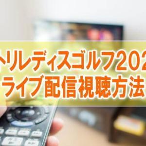 【ニトリレディスゴルフトーナメント2020】ライブ配信のスカパーとテレビ地上波放送日程
