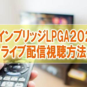 【ゲインブリッジLPGA2021】ライブ配信のWOWOWとテレビ地上波放送日程(畑岡奈紗、渋野日向子)
