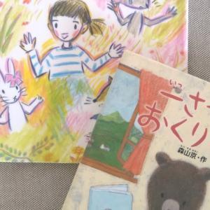図書館で借りた本(Aug,2020②)