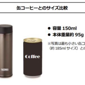 サーモス 真空断熱ポケットマグ JOJ-150