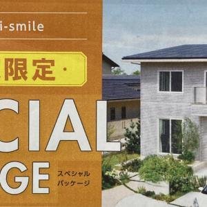 一条工務店の規格プラン「i-smile(アイスマイル)」とは?② i-smart との違いについて