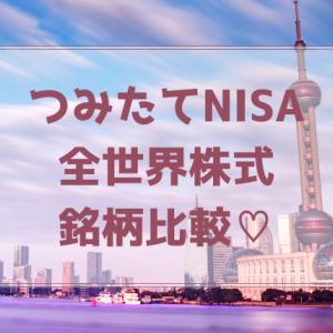 つみたてNISA 全世界株式銘柄比較