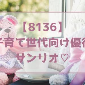 【8136】サンリオ