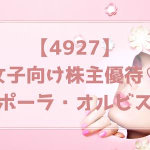 【4927】ポーラ・オルビスホールディングス