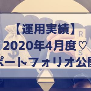 2020年4月度運用実績とポートフォリオ公開