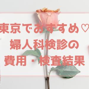 東京でおすすめ!婦人科検診の費用と検査結果