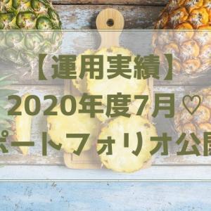 2020年7月度運用実績とポートフォリオ公開
