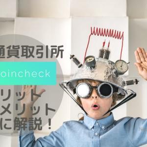仮想通貨取引所コインチェック(Coincheck)メリット・デメリット丁寧に解説!