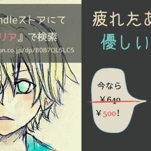 クリア第1巻~黒衣の消去者~