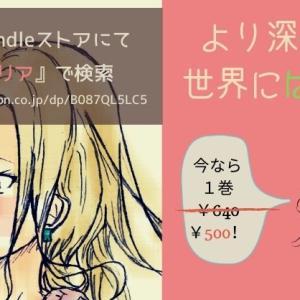 クリア第3巻8月21日販売予定