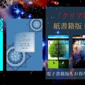 紙書籍版「クリア第2巻」発売開始