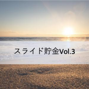 スライド貯金 Vol.3  10/22〜11/23