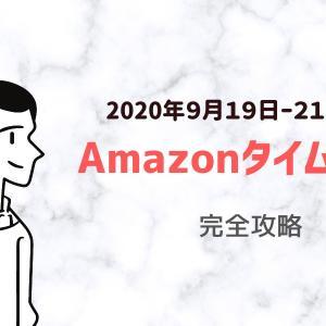 Amazonタイムセール3Dプリンター特集!絶対お得はこれ!【2020年9月19日〜21日】