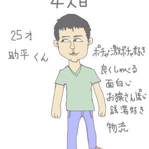 マッチングアプリで出会った男性(4人目)助平くん