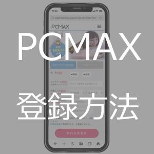 【女性向け】PCMAX登録方法