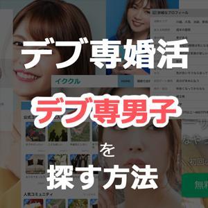 デブ専婚活【デブ専男子を探す方法】