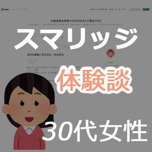 【スマリッジ体験談ブログ】30代半ば女性(かぱ子さん)
