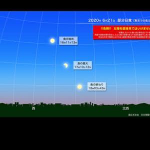 本日天赦日♡明日は夏至・日食・新月が同日に起こる稀な日