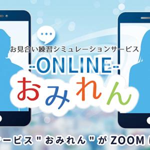 「オンラインおみれん」でZoom婚活のリハーサルができる!福岡の看護師にもおすすめ!