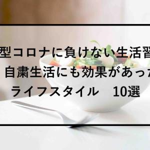 【新型コロナに負けない生活習慣】 自粛生活にも効果があったライフスタイル 10選