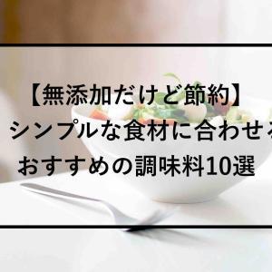 【無添加だけど節約】シンプルな食材に合わせるおすすめの調味料10選