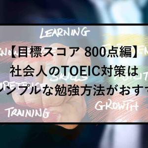 【目標スコア 800点編】社会人のTOEIC対策はシンプルな勉強方法がおすすめ