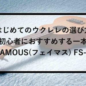 【はじめてのウクレレの選び方】初心者におすすめする一本 FAMOUS(フェイマス) FS-5