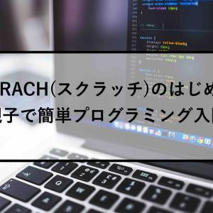 【SCRACH(スクラッチ)のはじめ方】親子で簡単プログラミング入門