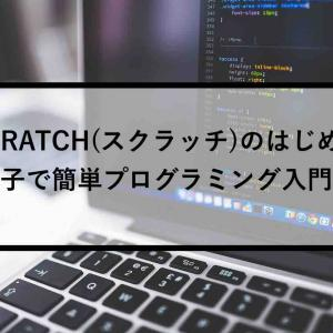 【SCRATCH(スクラッチ)のはじめ方】親子で簡単プログラミング入門!