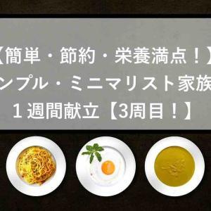 【簡単・節約・栄養満点!】シンプル・ミニマリスト家族の1週間献立【秋の3週目!】