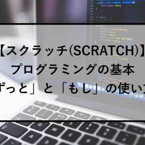 【SCRATCH(スクラッチ)で身につく!】プログラミングの基本とは?