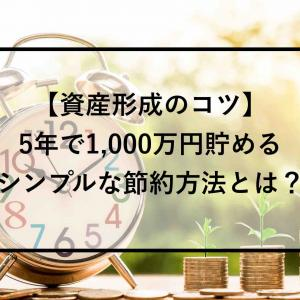 【資産形成のコツは100万円の貯金から】 我が家が5年で1000万円貯めた節約方法