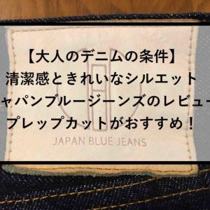 【JAPAN BLUE JEANS(ジャパンブルージーンズ)】清潔感ときれいなシルエットのプレップカットがおすすめ