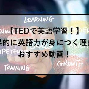 【TEDで英語学習!】 TOEIC卒業後の勉強習慣と英語力アップに効果的な理由