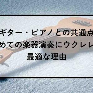 【初めての楽器演奏】大人も子供もウクレレがおすすめな理由