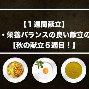 【1週間献立】味・彩・栄養バランスの良い献立の考え方【秋の献立5週目!】
